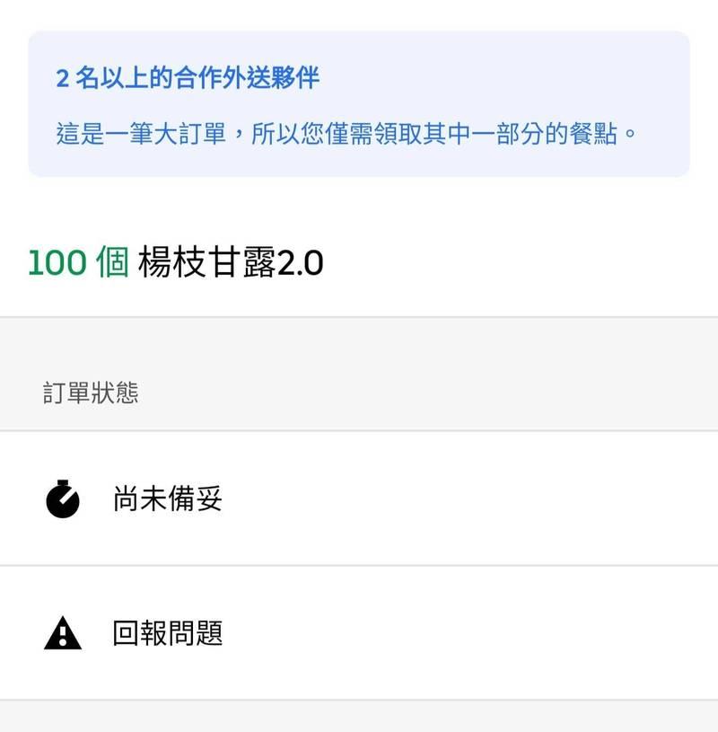 一名客人訂了100杯飲料送給醫護人員,但人卻不在現場,要外送員發送。(圖片擷取自臉書)