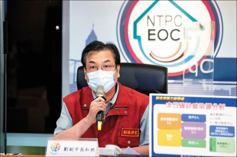 副市長劉和然表示,會再與中央討論如何讓施打量能發揮。(新北市府提供)