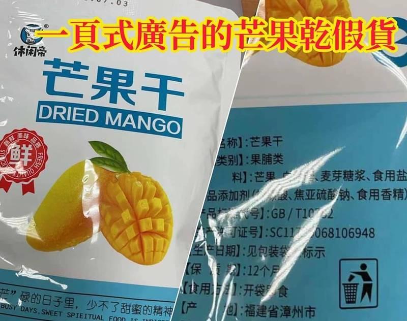 潘孟安表示有消費者收到貨,發現是來自中國福建的芒果乾。(取自屏東縣潘孟安臉書)