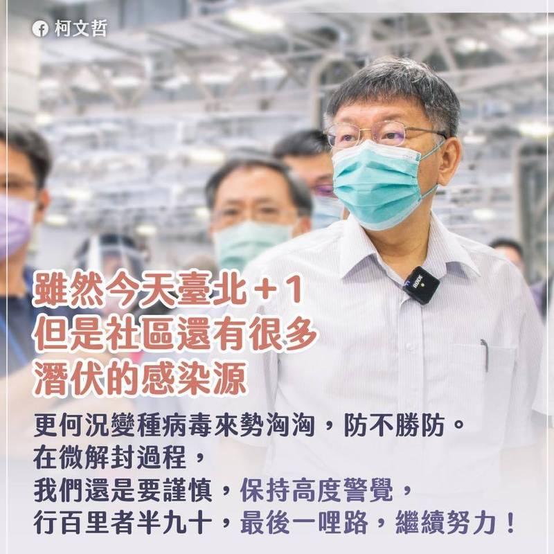 台北市今只有1例新增個案,但台北市長柯文哲仍認為不能掉以輕心,社區還是有很多潛伏感染源。(取自柯文哲臉書)