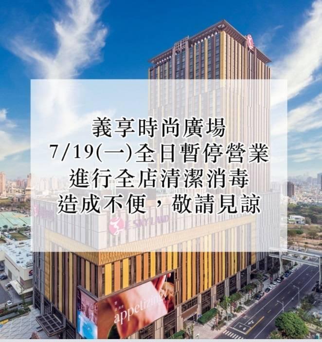 義享時尚廣場昨天深夜發布訊息,今天(19日)將全面停止營業一天,進行全店清潔消毒作業。(擷取自義享時尚廣場臉書)