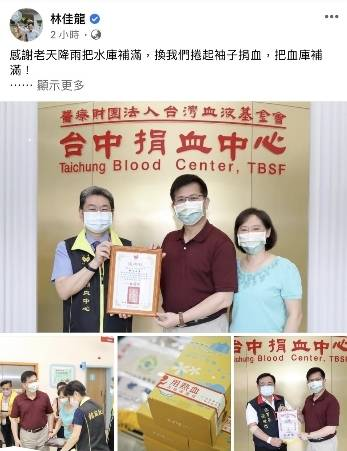 全國三級警戒,血庫鬧血荒,林佳龍號召社團捐血。(林佳龍提供)