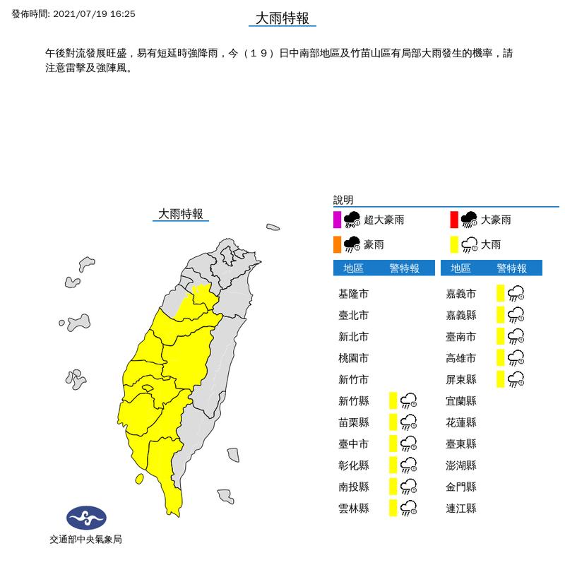 中央氣象局在今(19)日下午4點25分,針對中南部11縣市發布大雨特報,提醒民眾外出要攜帶雨具。(圖取自中央氣象局)