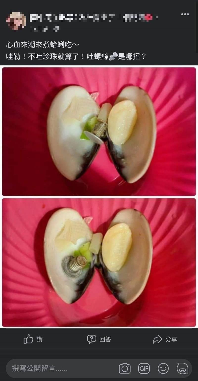 網友日前在臉書上PO文表示,竟然在煮熟的蛤蠣裡面看到一顆小螺絲,抱怨「不吐珍珠就算了!吐螺絲是哪招?」(圖片擷取自「爆料公社」)