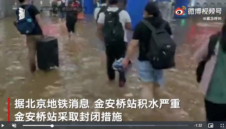 コロナ 土石流 地铁站被倒灌 浸水 厉害国之所以是世界に関連した画像-04