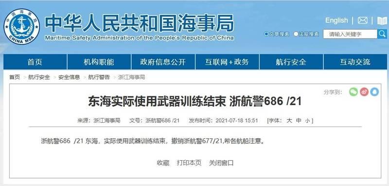 解放軍在浙江外海進行為期6天的大範圍軍演,因颱風「烟花」逼近只好草草宣布結束。(圖取自中國海事局網站)