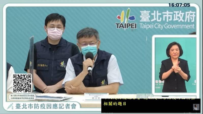 台北市長柯文哲主持防疫記者會。(翻攝台北市政府Youtube頻道。)