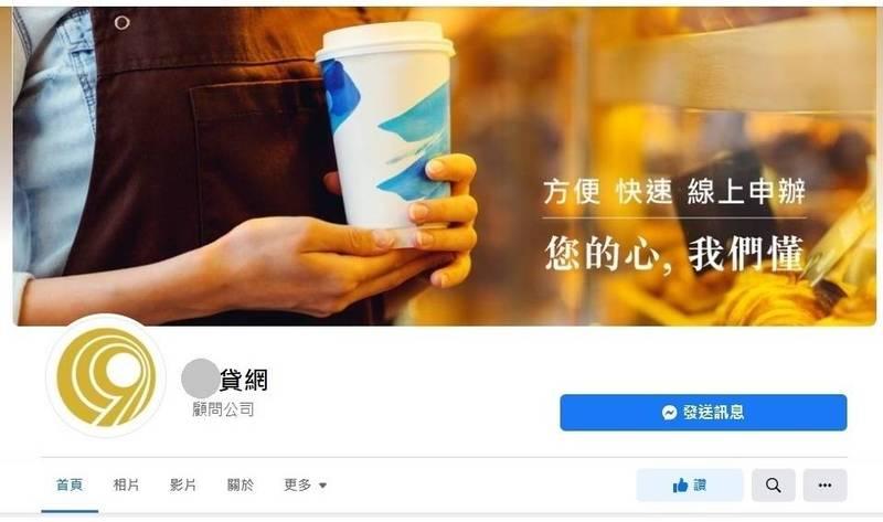何男加入粉絲專頁想要申請貸款,卻成了詐騙集團幫兇。(記者吳昇儒翻攝)