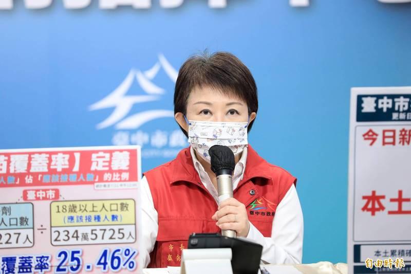 盧秀燕表示,忙於防疫、防颱,目前還未施打AZ疫苗第2劑。(記者蔡淑媛攝)