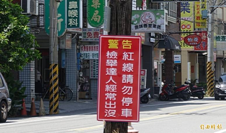 鹿港市區出現佛系告示牌,好心提醒檢舉達人經常出沒。(記者劉曉欣攝)