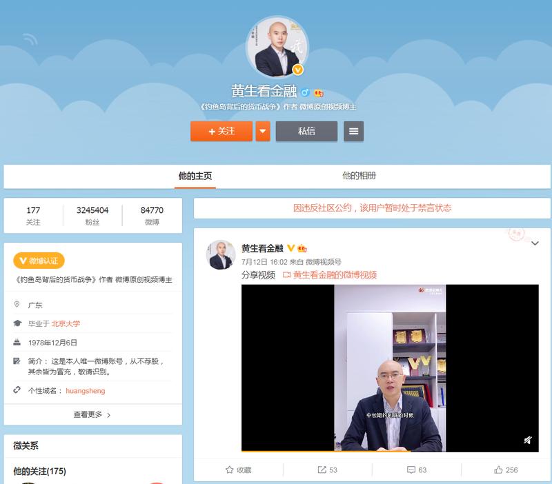 中國財經自媒體人黃生,以愛國仇外的言論吸引粉絲,日前因涉嫌非法吸金被深圳警方逮捕。(圖擷自微博)