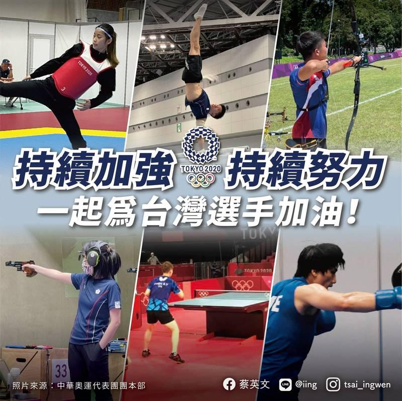 東奧開幕在即 蔡英文臉書喊話:全力支持台灣選手 - 政治 - 自由時報電