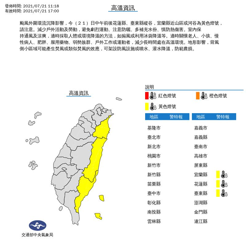 氣象局上午11時18分對宜蘭縣、花蓮縣與台東縣等3縣市發布黃色燈號。(擷取自中央氣象局)