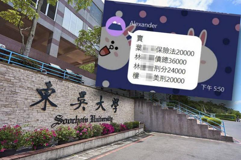 「選課販售」對話曝光!東吳大學4堂「法律課禮包」賣9萬