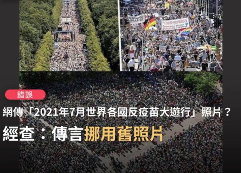 網傳全球50多個國家,180多個城市24日將集體上街抗議假疫情,並反對強制施打疫苗。事實查核中心今發文表示此為錯誤訊息,並指謠言所使用的圖片均非近期照片。(圖擷自事實查核中心)