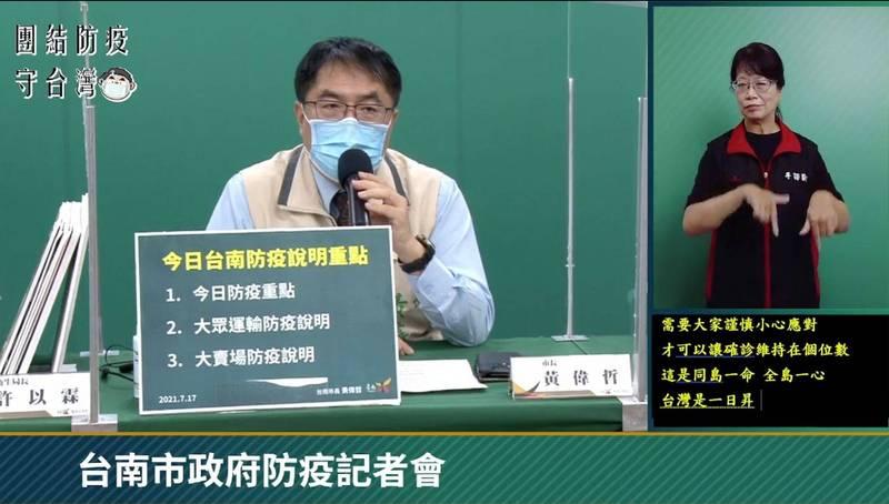 台南市長黃偉哲每天主持防疫記者會,透過直播,讓民眾接收相關防疫訊息。(台南市府提供)