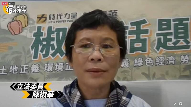 時代力量黨主席、立委陳椒華今要求,衛福部應公布高端疫苗EUA審查委員名單以及審查報告。(翻攝自陳椒華線上記者會直播)