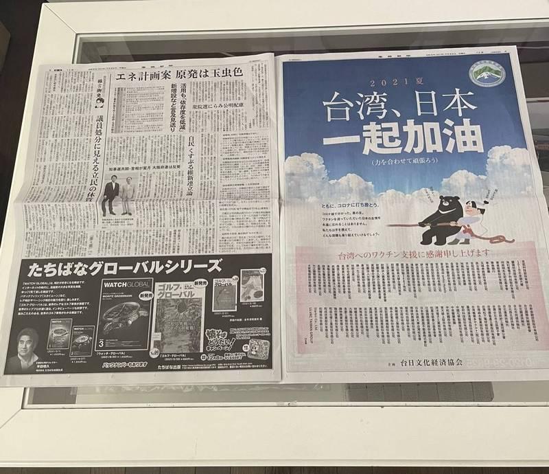 為向日本馳援疫苗表達感謝,台日文化經濟協會發起,號召88家台灣企業和團體共同贊助,今在《產經新聞》刊登全版感謝日本支援疫苗的廣告。(產經新聞台北支局提供)