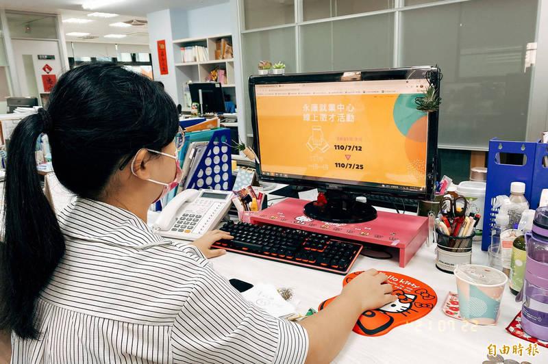 永康就業中心推出線上徵才活動,提供約1600個職缺,讓民眾防疫在家也能找工作。(記者萬于甄攝)