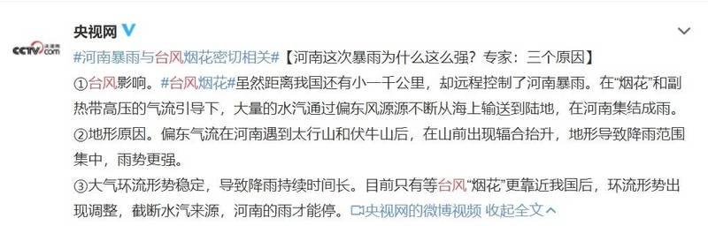 中國鄭州近日暴雨洪災,中國央視引述專家見解稱,烟花颱風花雖然距離中國還有1千公里,卻遠程控制了河南暴雨。(翻攝網路)