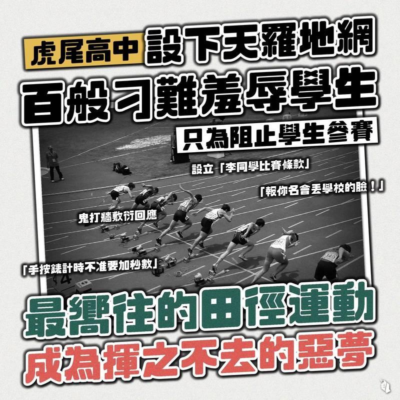 青民協收到虎尾高中今年剛畢業的李同學投訴,質疑虎尾高中刁難學生以阻止參賽。(取自青民協臉書)