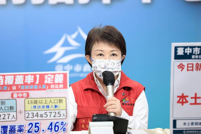 盧秀燕表示,忙於防疫、防颱,目前還未施打AZ疫苗第2劑。(市府提供)