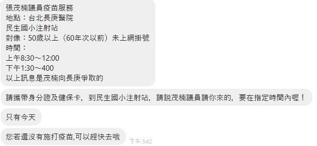 台北市議員張茂楠近日於地方群組廣發訊息,自稱已向長庚醫院爭取,凡50歲以上民眾報上議員名字就可接種疫苗,遭質疑關說特權疫苗。(民眾提供)