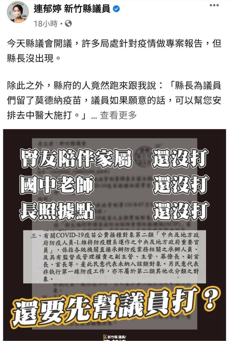 時代力量新竹縣議員連郁婷在臉書粉專質疑縣長把疫苗當公關。 (圖擷取自臉書連郁婷粉專)