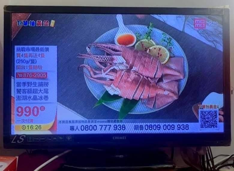 陳慧玲議員截錄電視廣告畫面,是遠洋魷魚,不是澎湖水晶冰卷。(陳慧玲提供)