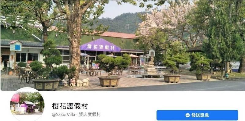 位於屏東縣沿山公路風景線上的「櫻花渡假村」將在疫情解封後法拍。(取自櫻花渡假村臉書)