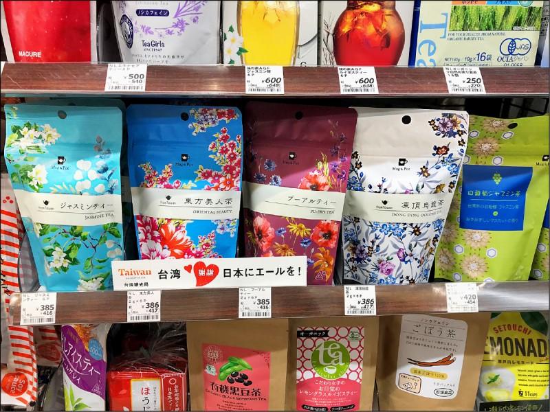 觀光局與日本超商合作,東奧期間在店內台灣茶專區設置「台日加油、謝謝」POP。(觀光局提供)