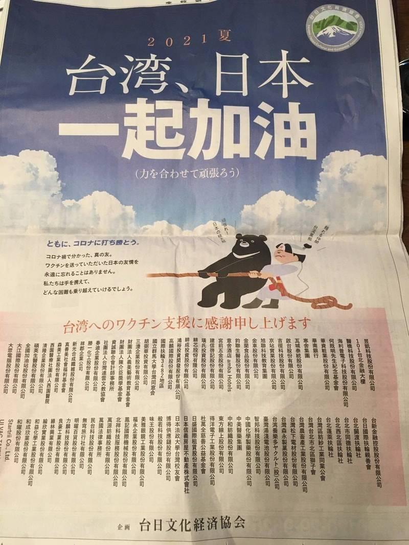 鄭運鵬分享台灣日本文化經濟協會的全版廣告,台灣黑熊與桃太郎在拔河繩同一側齊心努力,代表希望一同平安渡過疫情。(翻攝鄭運鵬臉書)