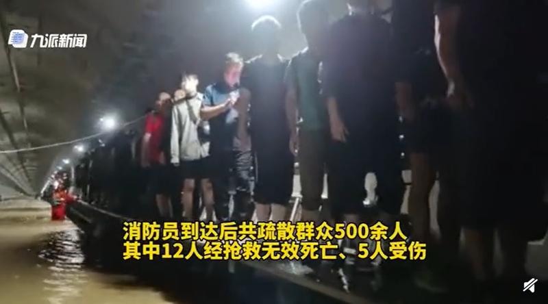 中國河南省鄭州市20日突降暴雨,造成地鐵水災。(圖擷取自微博)