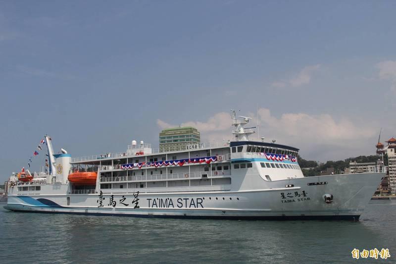中颱烟花影響海象,台馬之星等41航次明停航。(資料照,記者俞肇福攝)