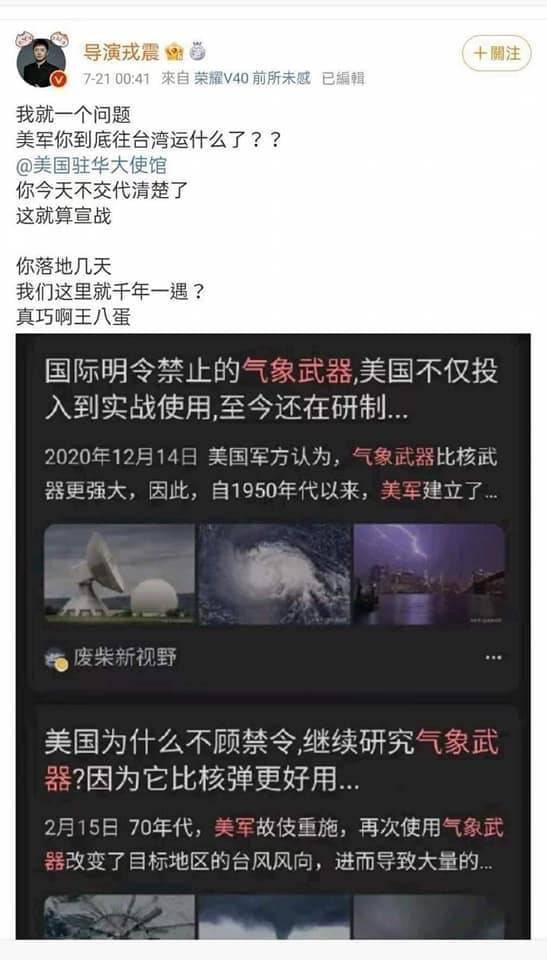 戎震認為鄭州水災是美國偷運氣象武器給台灣所釀,誇張發言笑翻我國網友。(翻攝王定宇臉書)