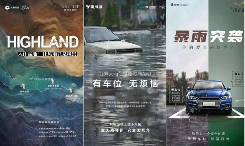 河南洪水致災!中國房產業趁機廣告 「地獄文宣」讓網氣瘋