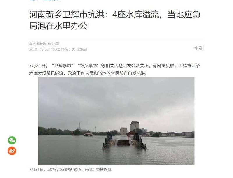 中國河南多地連日暴雨成災,下轄地區「衛輝暴雨」、「新鄉暴雨」在社群平台上引發討論。(圖翻攝自《澎湃新聞》官網)