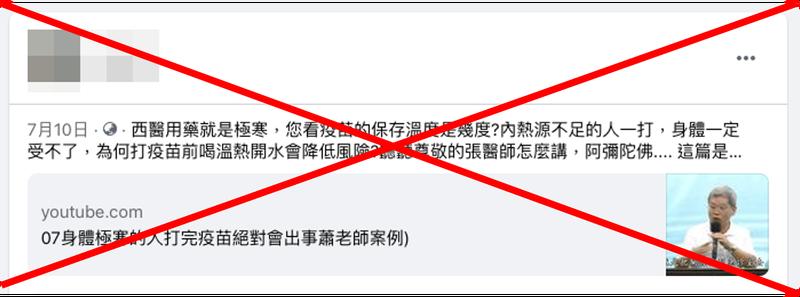 網傳一則訊息宣稱,中醫師說身體極寒冷的人打疫苗會出事。對此,事實查核平台MyGoPen表示,此為錯誤訊息。(圖片擷取自查核平台「MyGoPen」網站)