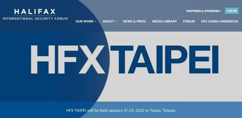 哈利法克斯國際安全論壇(Halifax International Security Forum, HFX)宣布明年移師台北,與我國智庫國防安全研究院合辦「哈利法克斯:台北論壇」(HFX TAIPEI)。 (擷取自HFX官網)