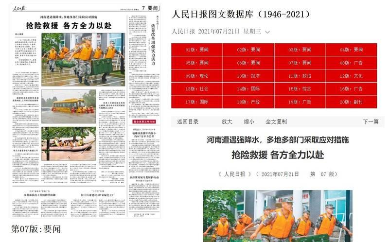 中國河南近日暴雨成災,河南省政府昨表示,16日以來已造成124萬737人受災,鄭州有25人死亡、7人失聯,並緊急安置16萬餘人。外媒報導,中國官媒把重點放在當局救災成果,較少提及災害具體狀況。(圖翻攝自《人民網》)