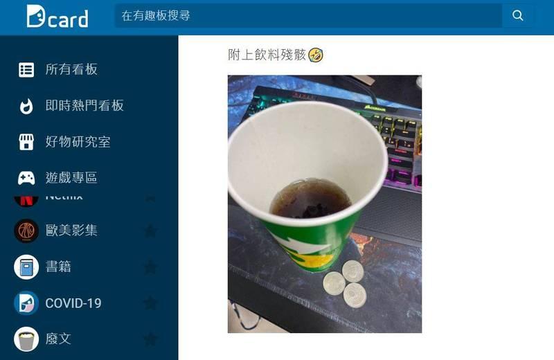 一名網友表示,外送員不小心打翻他三分之二的飲料,不斷跟他道歉,希望不要留負評。(翻攝自Dcard)