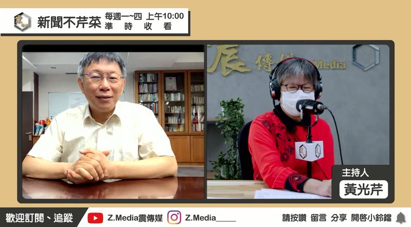 柯文哲(左)今天接受「新聞不芹菜」節目主持人黃光芹(右)專時,反問醫福會王必勝對北農疫情什麼貢獻「讓他自己講」。(圖翻攝自Youtube)
