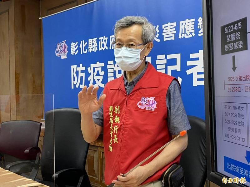 彰化縣爆出已預約疫苗的民眾到場卻撲空的情況,衛生局長葉彥伯致歉,坦承服務流程不夠完善。(資料照)