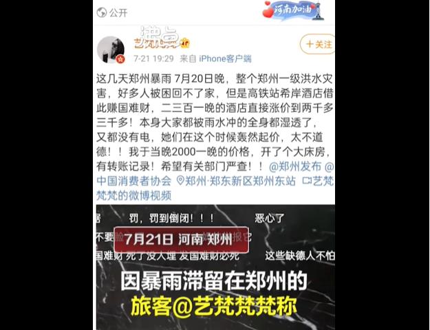 中國河南鄭州近日暴雨成災,卻有飯店因此坐地起價。(圖擷取自微博)