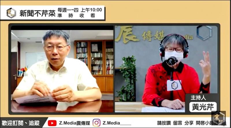 柯文哲接受媒體人黃光芹新節目「新聞不芹菜」專訪。(擷取自Youtube)