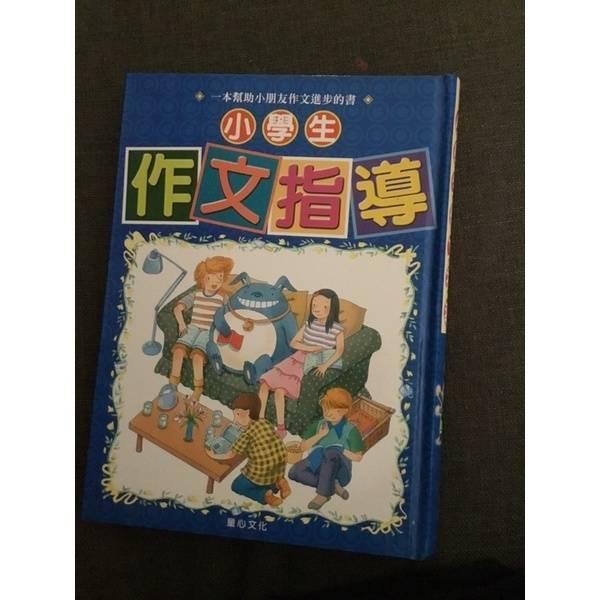 從拍賣網站中發現,內容充斥戒嚴時期大中國思想、漢人中心主義思惟的「小學生作文指導」,內文年代超過50年的老舊圖書,到現在都還有賣家販售。(網路截圖)