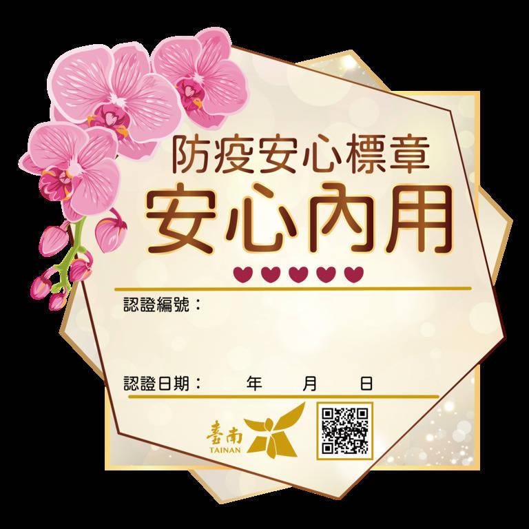 台南目前正在推出飯店業的內用認證標章,為內用開放做準備。(台南市府網站)