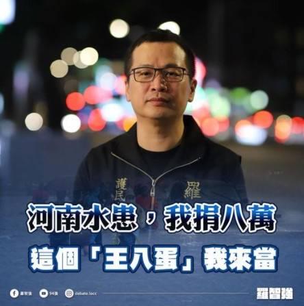 國民黨革命實踐研究院院長羅智強在臉書上宣布「河南水患,我捐8萬」,「這個『王八蛋』我來當」。(截圖自羅智強臉書)