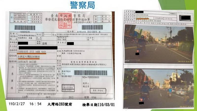 台南一名騎士於今年2月27日下午4點54分,在永康區大灣路,被警方以「未在規定車道行駛」開出3張罰單。(市議員陳秋宏提供)