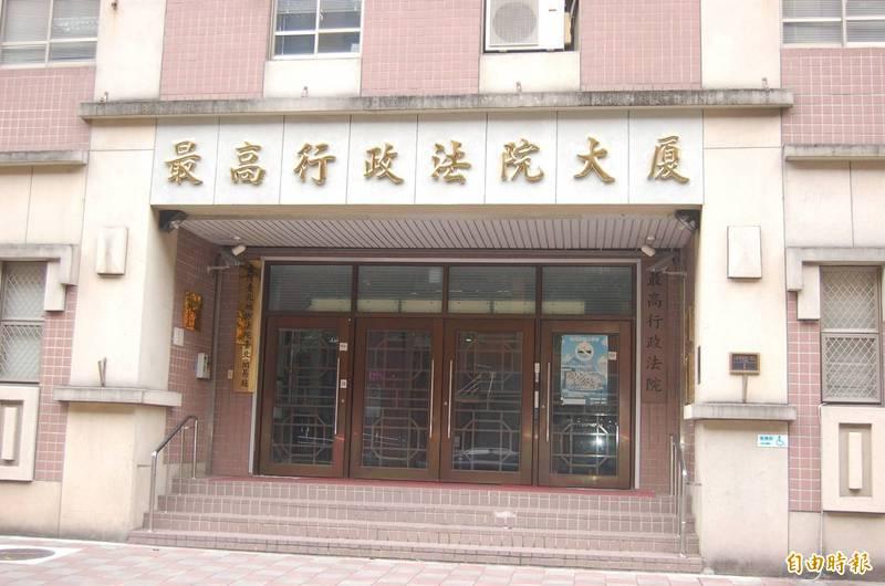 最高行政法院廢棄台北高等行政法院判決,裁准繼續移轉婦聯社福基金會土地。(資料照)
